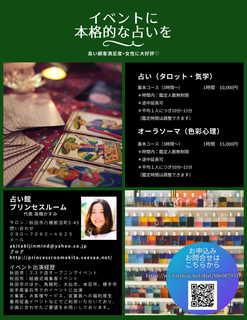 占いイベント用チラシ-1.jpg